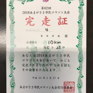 平成最後のあまがさき市民マラソン大会~尼崎市(武庫之荘)税理士笠原会計事務所~