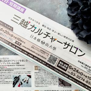 日本橋三越1日講座「傘に合わせてアレンジを楽しむアンブレラタッセル2種」