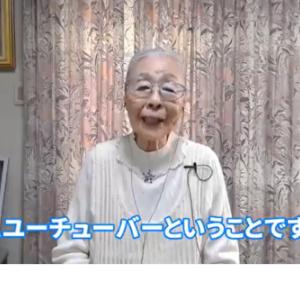 世界最高齢のゲームYouTuberになった90歳の日本女性