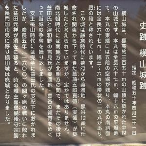 益田市の横山城跡に登ってみました。