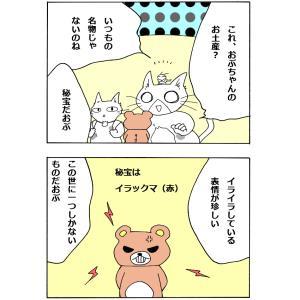 第100話 おぶちゃんの秘宝 その1