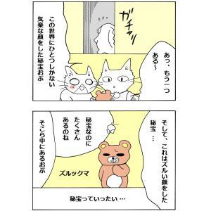 第100話 おぶちゃんの秘宝 その2