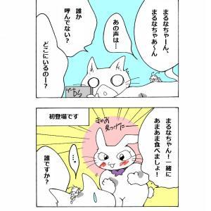 第124話 うさチャン登場 とお知らせ☆