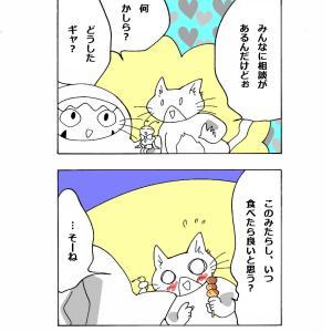 第128話 だータはお猫好し 「高校生直木賞」をほんのちょっとだけ☆