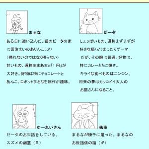 キャラクター紹介のページ☆