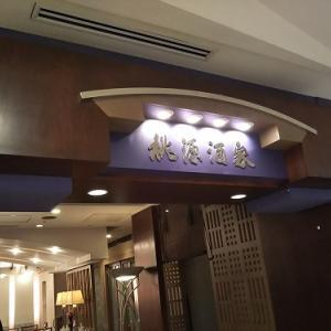 お世話になりました 伊勢丹府中店 桃源酒家 『麻婆豆腐など』