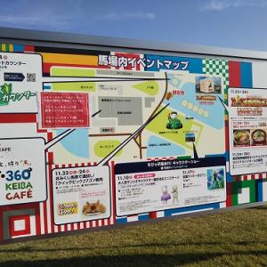東京競馬場でグルメを楽しもう 『金久右衛門&武蔵&ビール&耕一路』