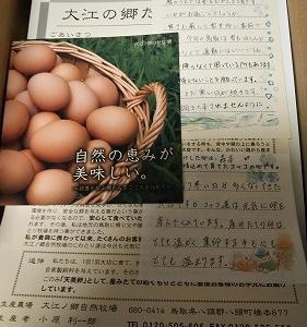 卵かけご飯ウマい 大江の郷自然牧場 『天美卵』