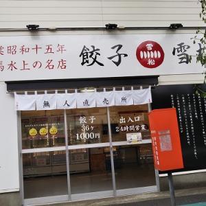 無人販売の餃子 雪松 『冷凍生餃子』