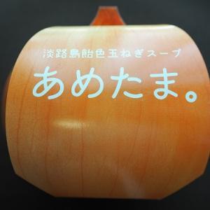 淡路島をいただこう うずのくに 『あめたま・花びらオニオンチーズ・うま煮などなど』