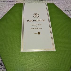 上品な甘さ メリーチョコレートカムパニー 『KANADE 日本茶タブレット』