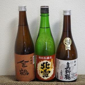 今宵も一杯 ふるさと納税 新潟県佐渡市 『佐渡の蔵元飲み比べセット』