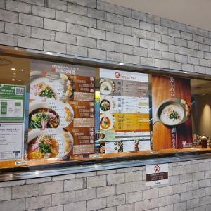飲食店頑張れシリーズ6 RAMEN FACTORY TORISETSU 『鶏白湯 味玉』
