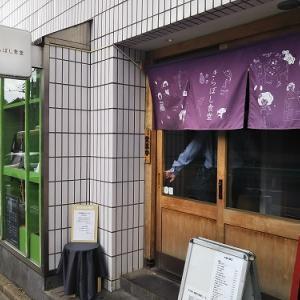 白金台で和食を きらぼし食堂 『銀むつ&カレイの煮つけ』