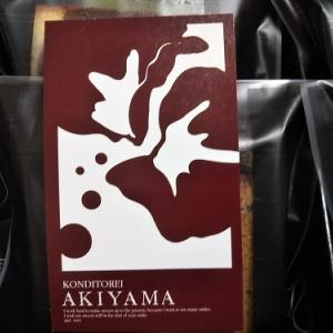 焼菓子がいっぱい コンディトライアキヤマ 『クーヘンギフト』
