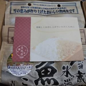 ふっくら美味しい 吉兆楽 『新潟産・魚沼産 こしひかり』