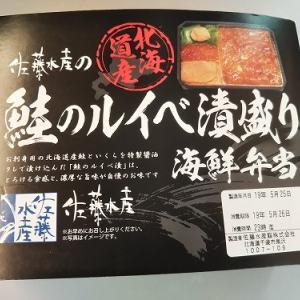 東京駅の人気駅弁 『鮭のルイベ漬盛り海鮮弁当&えび千両ちらし』