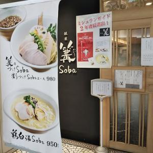 ミシュランガイドのラーメン屋さん 銀座 篝 『煮干中華SOBAと鶏白湯SOBA』
