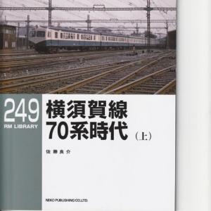 横須賀線70系時代