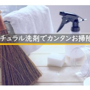 ナチュラル洗剤活用術~3ヶ月半ぶりの対面講座は企業様でのお掃除講座~
