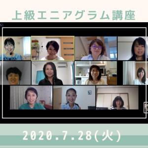 村田美智子の第一印象は?上級エニアグラム講座スタートしました!