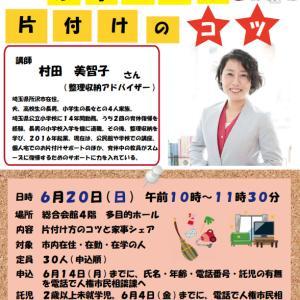【お知らせ】日曜開催!埼玉県東松山市で家事シェア&片付けセミナー