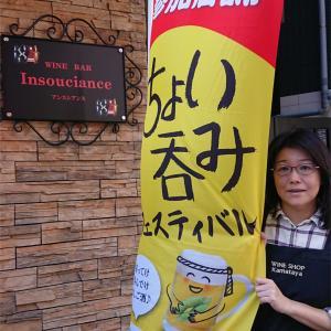 【第7回池上ちょい呑みフェスティバル、当店は20日(水)のみ参加!】