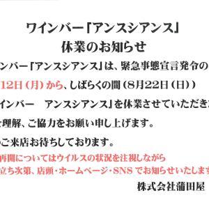 【緊急事態宣言発令に伴う臨時休業のお知らせ】