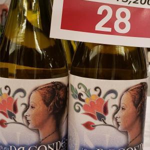【グラスが進むワイン!!ラガール・ダ・コンデサ】