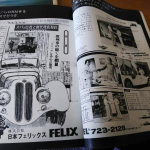 コ―ヒ―を飲みながら本棚に立ててある1970年半ばあたりの「CAR GRAPHIC」誌のページを懐かしく思いながら捲った。