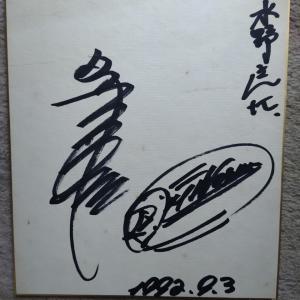 大阪の家の中を引っ掻き回していたら、これまた懐かしい黒沢元治さんのサイン色紙も出てきた。