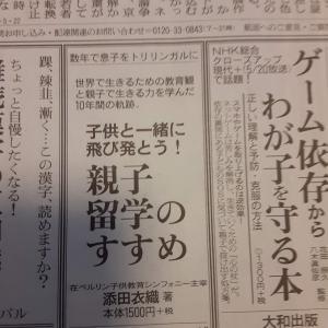 『子供と一緒に飛び発とう! 親子留学のすすめ』 朝日新聞に掲載されました!