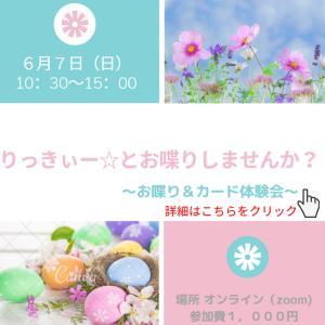 【zoomお喋り&カード体験会】お知らせ!