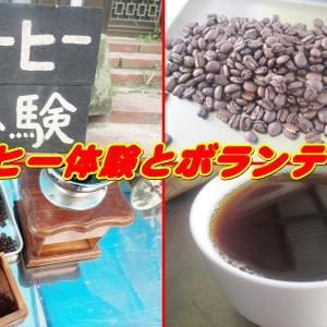 沖縄県産コーヒー&ボランティアの体験談