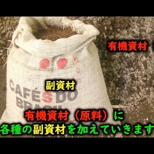 コーヒーかすを活用したコーヒー農家の堆肥作り