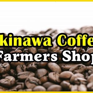 沖縄コーヒーファーマーズショップ開設のお知らせ