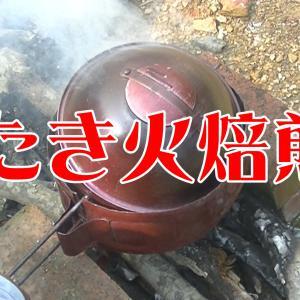 たき火焙煎(ブラジル焙煎機でコーヒー豆を焼いてみた)