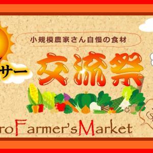 イベント開催のお知らせ(農家と交流祭 7月4日)