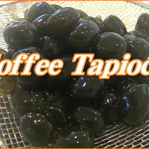 タピオカ原料とコーヒータピオカの作り方
