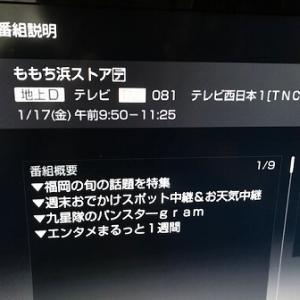 北崎校区がテレビに出ます!
