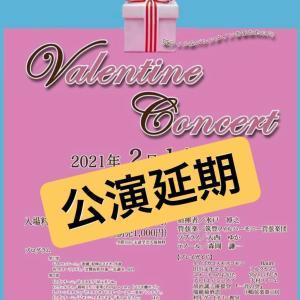 公演延期! 筑豊フィル管弦楽団 「バレンタインコンサート2021 in 飯塚」