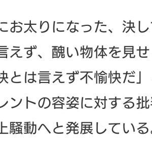 黒沢年男のブログ炎上〜