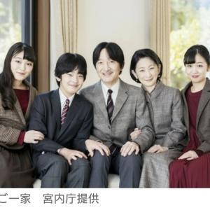 秋篠宮様55歳の誕生日