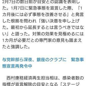 日本の政治家は終わってるわ