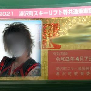 """新潟県のスキー場で""""ONI割""""キャンペーン!?"""