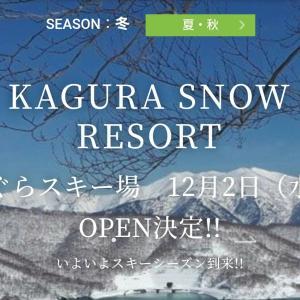 祝☆かぐらスキー場オープン決定!!
