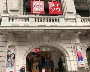 中国上海のメイソウ(名創優品)に行ったら著作権無視のパクリ商品の天国だった!?