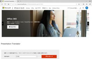 無料のリアルタイムAI翻訳ソフトで誰でも英語でプレゼンができる!?Microsoft Presentation Translatorを支える技術を検証