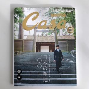 「日本の聖地100」Casaで今のうちに初詣チェック!