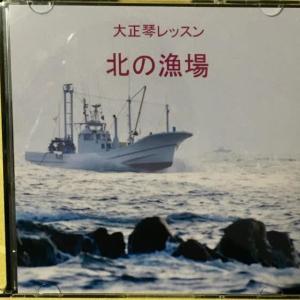 大正琴レッスン「北の漁場」のレッスンCD作成